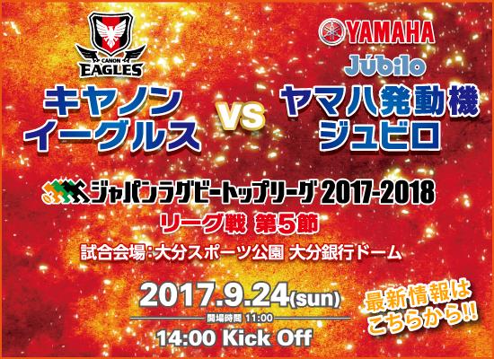 ジャパントップリーグ2017-2018リーグ戦第5節 キヤノンイーグルスvsヤマハ発動機ジュビロ
