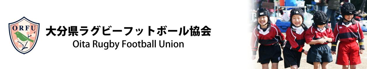 大分県ラグビーフットボール協会