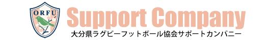 大分県ラグビーフットボール協会サポートカンパニー