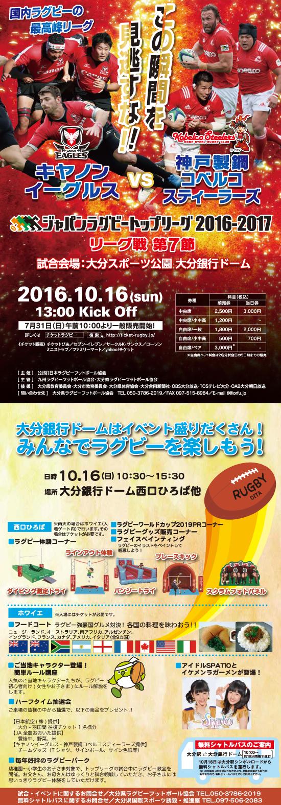 トップリーグチラシ(イベント)
