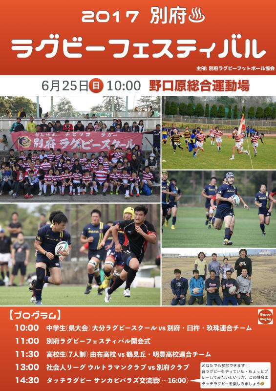 2017beppu_rugby_festa0625
